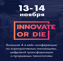 Innovate or Die 2018