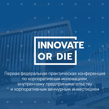 INNOVATE OR DIE